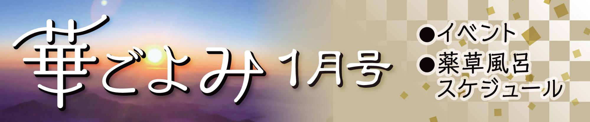 1月_華ごよみバナー