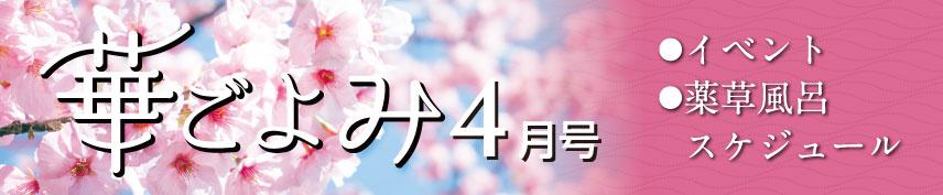4月_華ごよみバナー